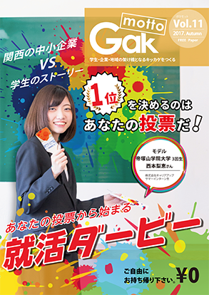 GAKUMOTTO Vol.11