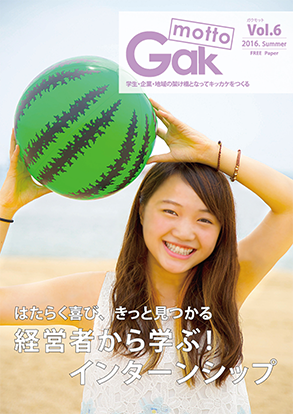 GAKUMOTTO Vol.6
